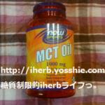 MCTオイルのサプリメント