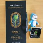 アイハーブのアシタバ茶